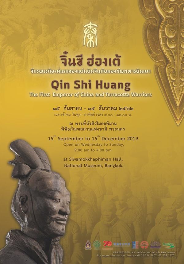 """นิทรรศการพิเศษ """"จิ๋นซี ฮ่องเต้ : จักรพรรดิองค์แรกของแผ่นดินจีนกับกองทัพทหารดินเผา"""""""