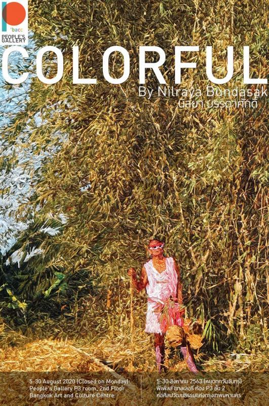 """นิทรรศการ """"Colorful"""""""