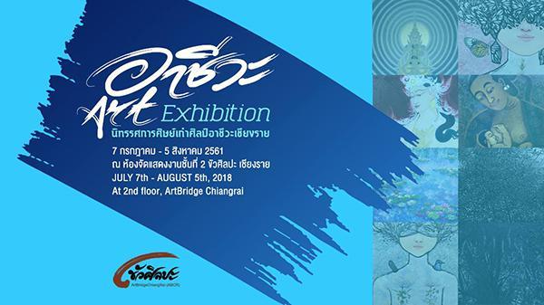 """นิทรรศการ """"อาชีวะ"""" (Chiangrai Vocational's Art Exhibition)"""