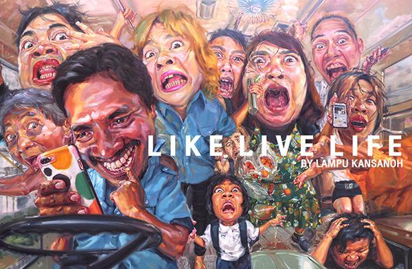 """นิทรรศการ """"ชอบก็ไลค์ ใช่ก็แชร์ : Like Live Life"""""""