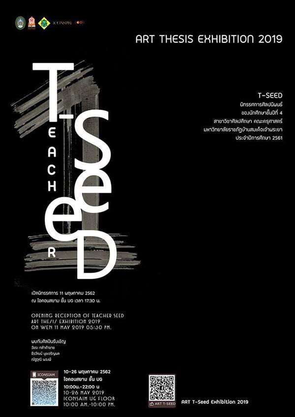 """นิทรรศการศิลปนิพนธ์ """"T-SeeD"""""""