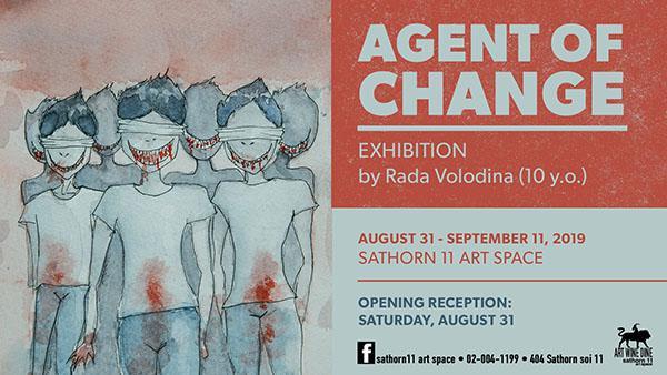 """นิทรรศการ """"Agent of Change"""""""