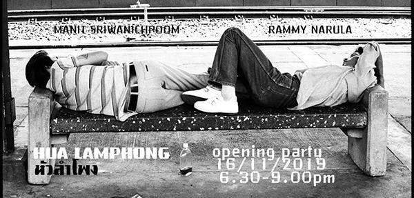 """นิทรรศการภาพถ่าย """"หัวลำโพง : Hua Lamphong"""""""