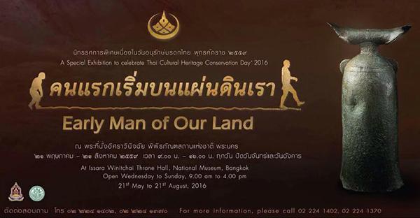 """นิทรรศการพิเศษ """"คนแรกเริ่มบนแผ่นดินเรา : Early Man of Our Land"""""""