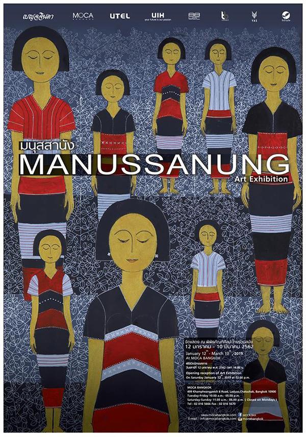 """นิทรรศการ """"มนุสสานัง : Manussanung"""""""