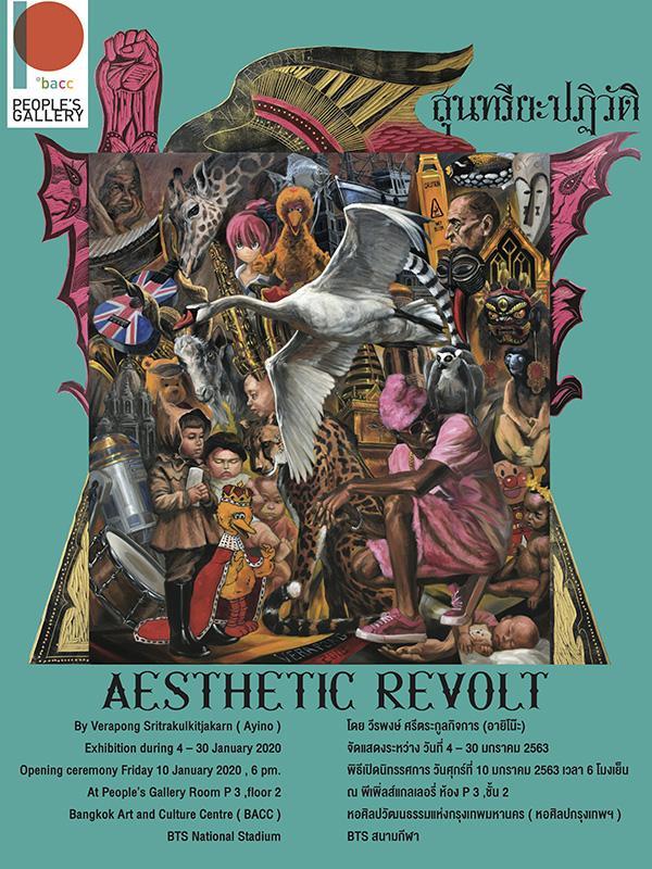"""นิทรรศการ """"สุนทรียะปฏิวัติ : Aesthetic Revolt"""""""