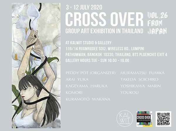 """นิทรรศการ """"Cross Over Vol.26"""""""