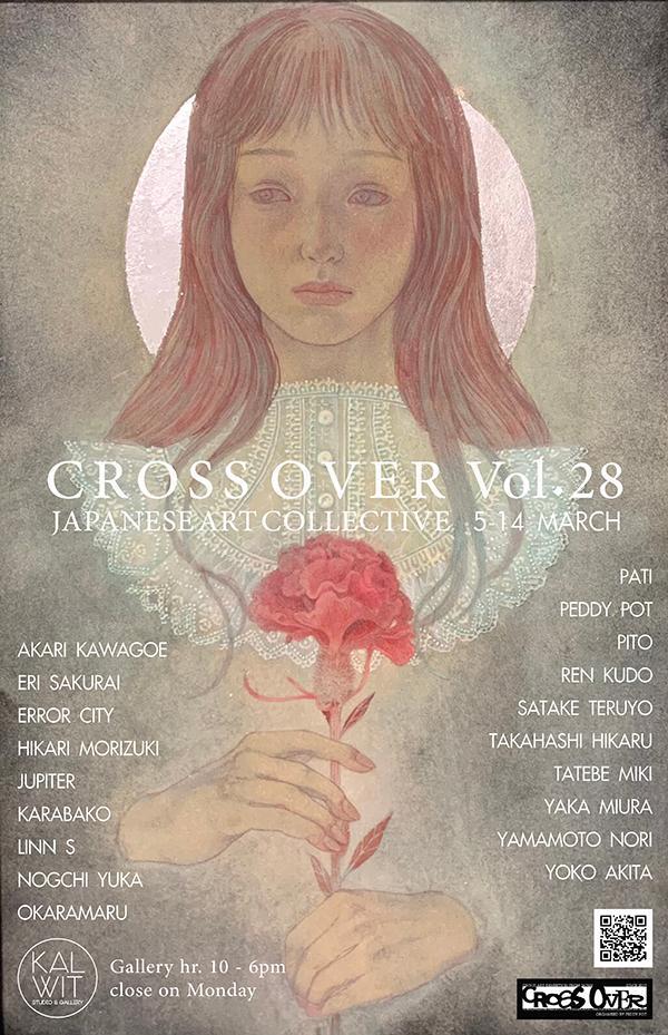 """นิทรรศการ """"Cross Over Vol.28"""""""