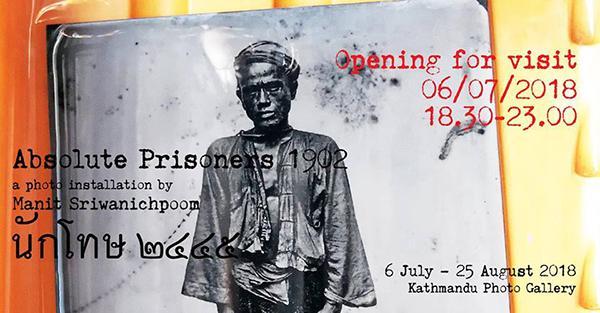 """นิทรรศการภาพถ่ายจัดวาง """"นักโทษ ๒๔๔๕ : Absolute Prisoners 1902"""""""