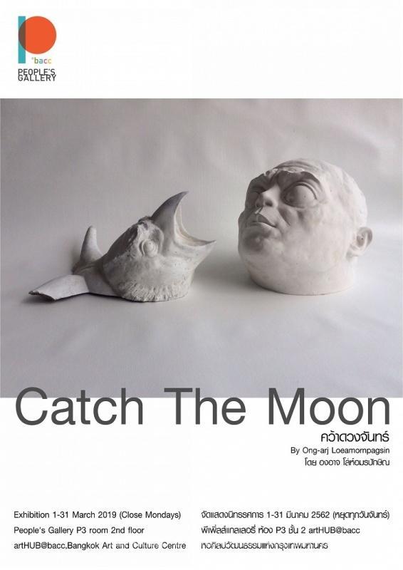 """นิทรรศการ """"คว้าดวงจันทร์ : Catch The Moon"""""""