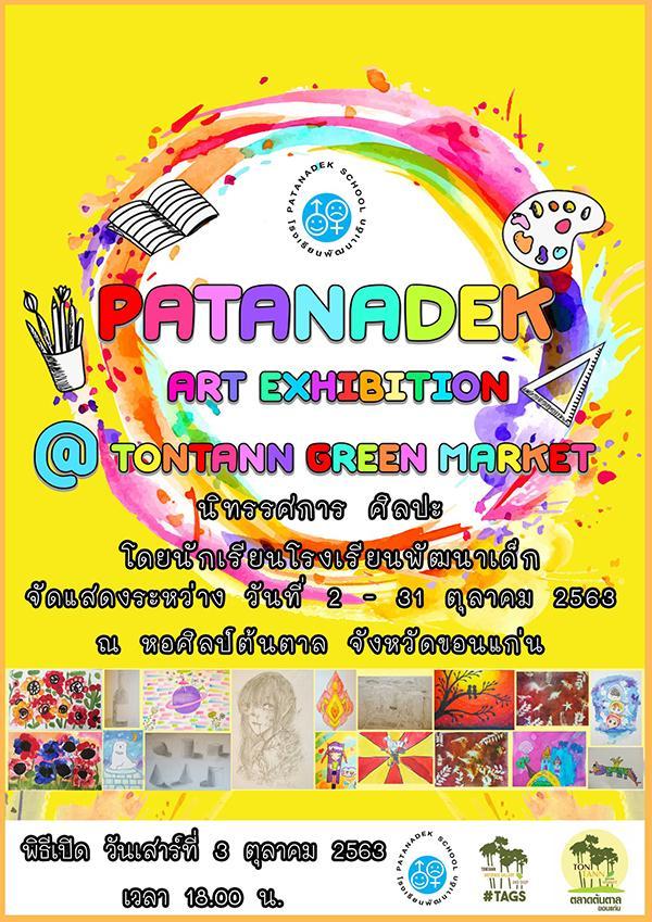 นิทรรศการศิลปะ โดยนักเรียนโรงเรียนพัฒนาเด็ก : PATANADEK Art Exhibition