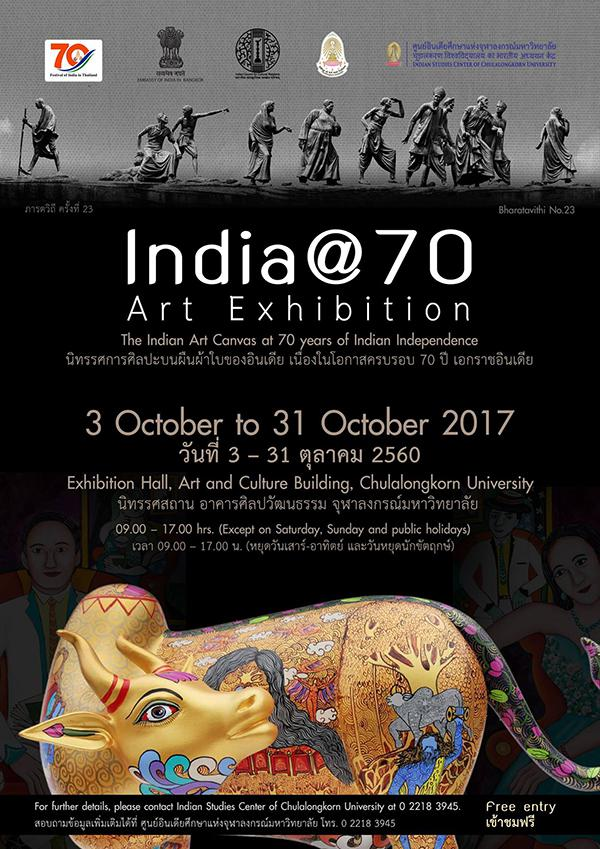 """นิทรรศการ """"India@70"""""""