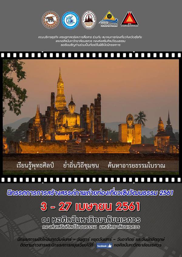 นิทรรศการการสร้างสรรค์ภาพถ่ายท่องเที่ยวเชิงศิลปวัฒนธรรม 2561