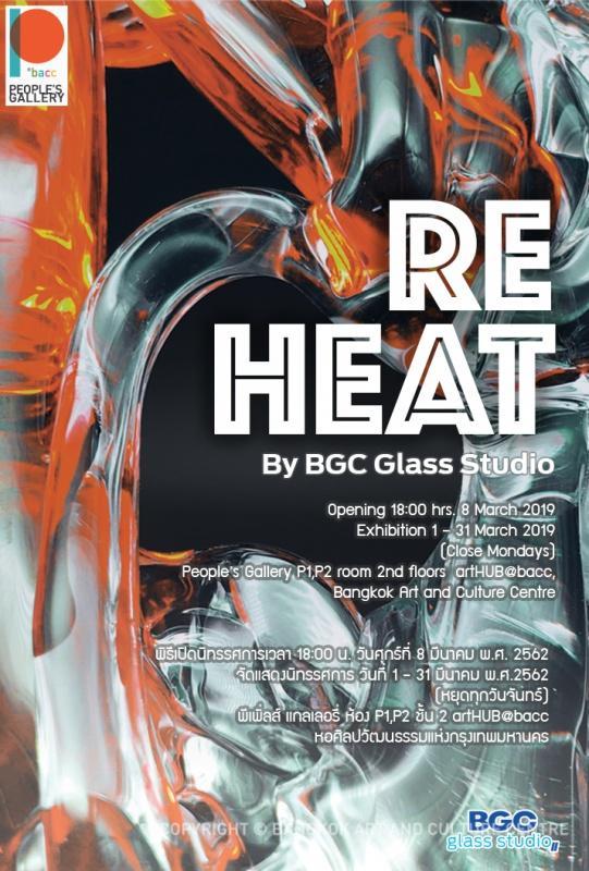 """นิทรรศการ """"Re- Heat"""""""