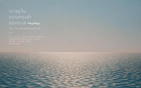 """นิทรรศการ """"เราอยู่ในความทรงจำของทะเล : The Sea Remembers Us"""""""