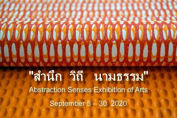"""นิทรรศการศิลปะ """"สำนึก - วิถี - นามธรรม : Abstraction Senses"""""""