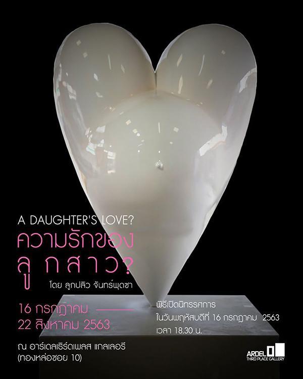 """นิทรรศการ """"ความรักของลูกสาว? : A Daughter's Love?"""""""