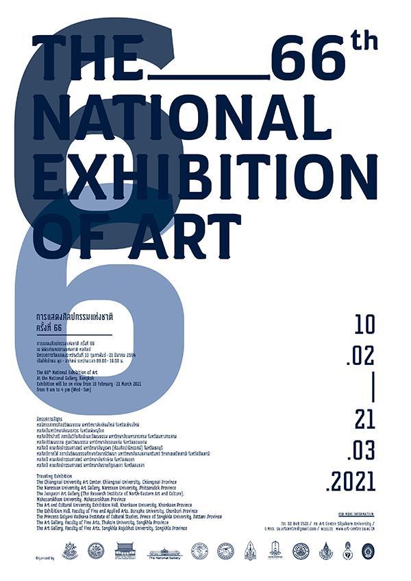 """นิทรรศการ """"การแสดงศิลปกรรมแห่งชาติ ครั้งที่ 66"""""""
