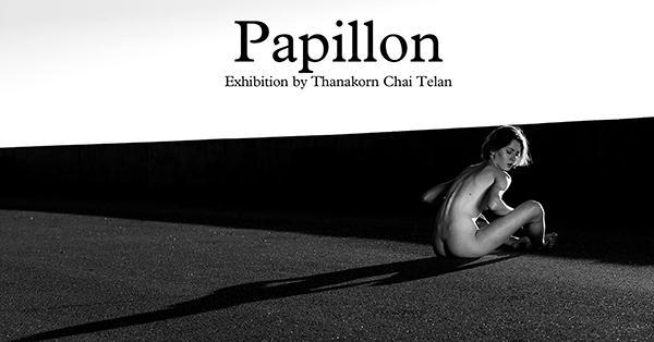 """นิทรรศการ """"ปาปิยอง : Papillon"""""""
