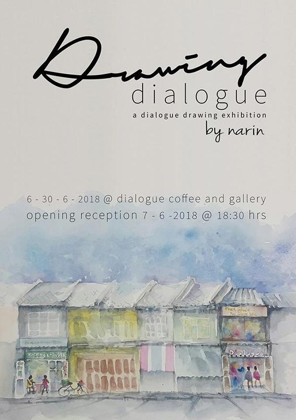 """นิทรรศการภาพวาด """"Drawing Dialogue"""""""