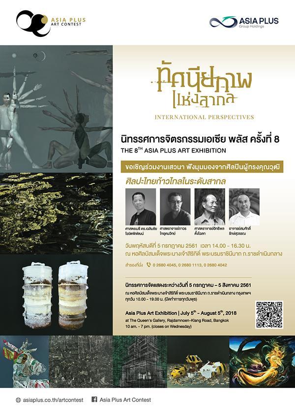 นิทรรศการจิตรกรรมเอเซีย พลัส ครั้งที่ 8 : THE 8th ASIA PLUS ART EXHIBITION