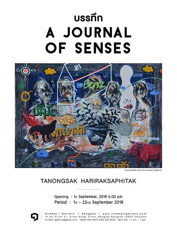 """นิทรรศการ """"A journal of senses บรรทึก"""""""