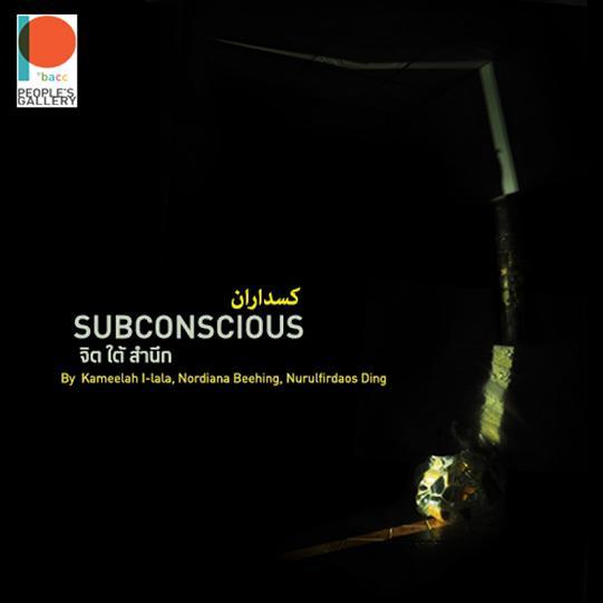 """นิทรรศการ """"จิต ใต้ สำนึก : Subconscious"""""""