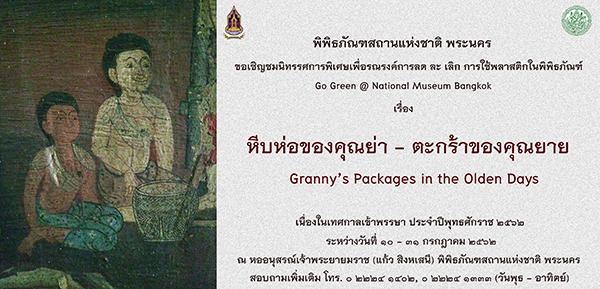 """นิทรรศการพิเศษ """"หีบห่อของคุณย่า - ตะกร้าของคุณยายเนื่องในเทศกาลเข้าพรรษา : Granny's Packages in the Olden Days"""""""