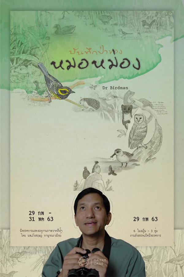 """นิทรรศการภาพเขียนหมึกและสีน้ำ """"ดร. เบิร์ดแมน : บันทึกป่าของหมอหม่อง (Dr Birdman : Mhor Mong's Nature Diaries)"""""""