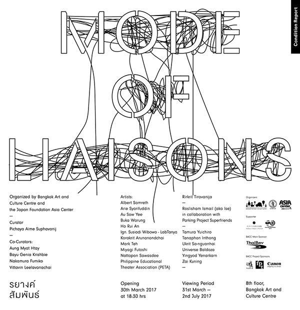 """นิทรรศการ """"รยางค์สัมพันธ์ : Mode of Liaisons"""""""