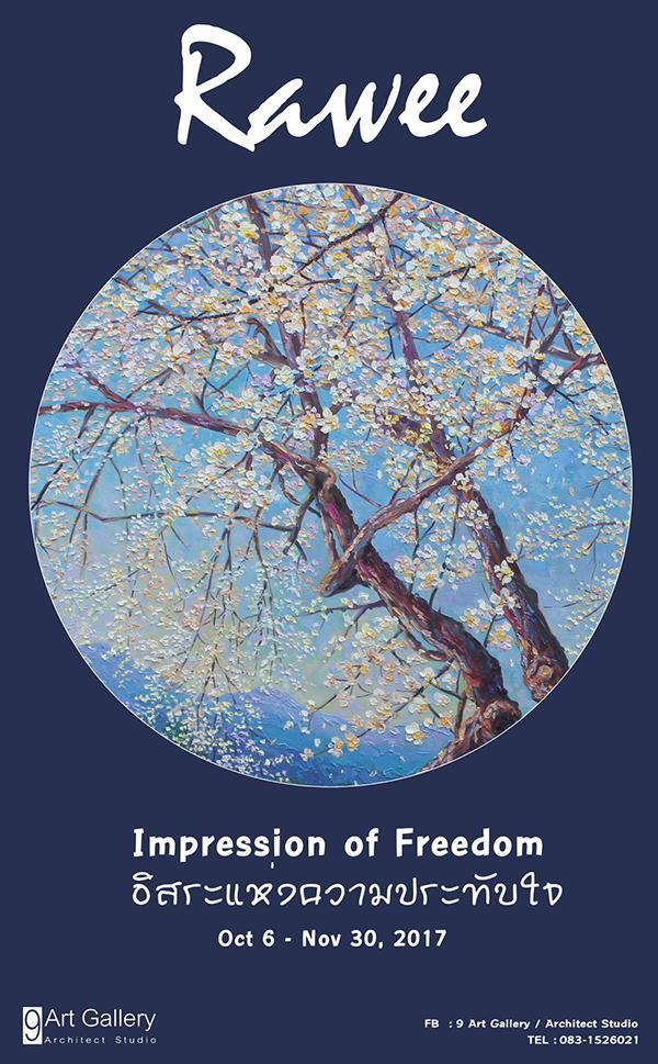 """นิทรรศการ """"อิสระแห่งความประทับใจ : Impression of Freedom"""""""