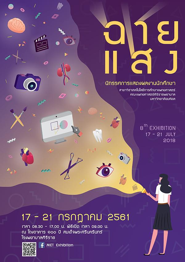 """นิทรรศการแสดงผลงานนักศึกษา MET Exhibition 2018 """"ฉายแสง"""""""