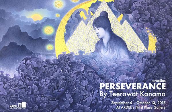 """นิทรรศการ """"ความเพียร : Perseverance"""""""