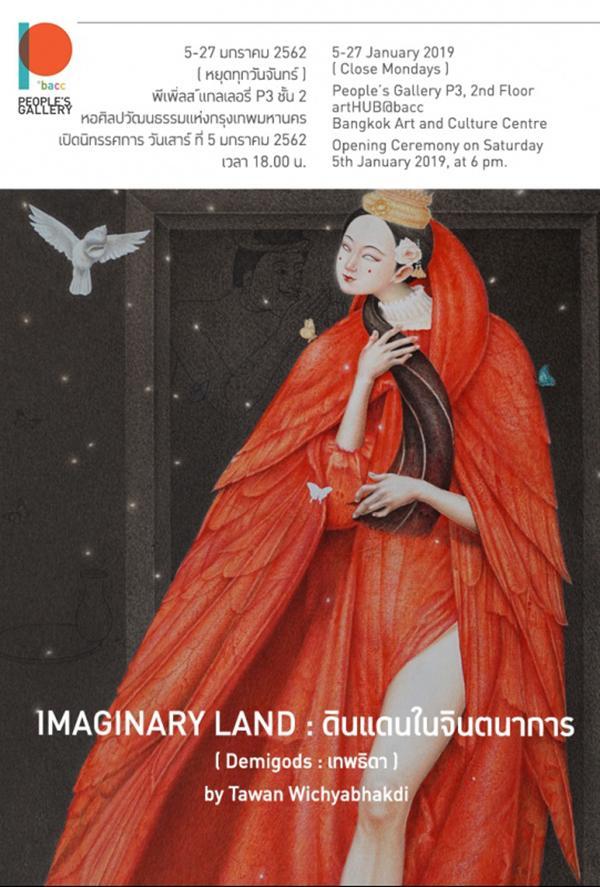 """นิทรรศการ """"ดินแดนในจินตนาการ : Imaginary Land"""""""