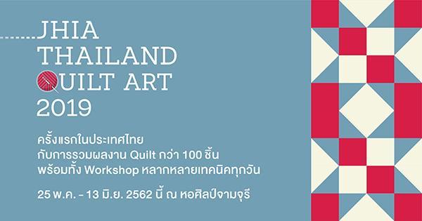 """นิทรรศการ """"ศิลปะบนผืนผ้า : JHIA THAILAND QUILT ART 2019"""""""