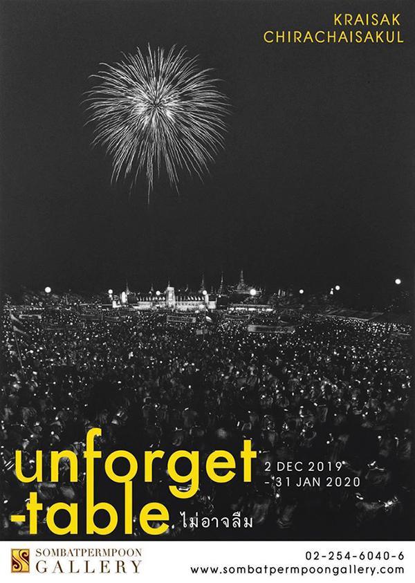 """นิทรรศการ """"ไม่อาจลืม : Unforgettable"""""""