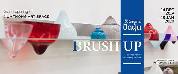 """นิทรรศการ """"ปัดฝุ่น : Brush Up"""""""