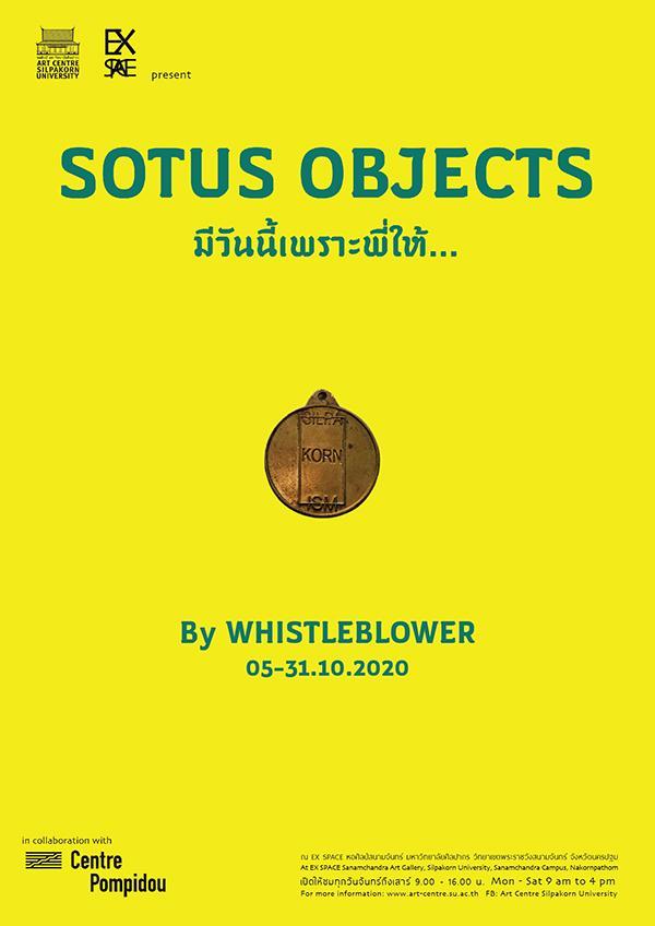 """นิทรรศการ """"SOTUS OBJECTS มีวันนี้เพราะพี่ให้..."""""""