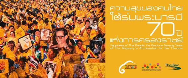 """นิทรรศการศิลปกรรมช้างเผือก ครั้งที่ 6 """"ความสุขของคนไทย ใต้ร่มพระบารมี 70 ปี แห่งการครองราชย์"""""""