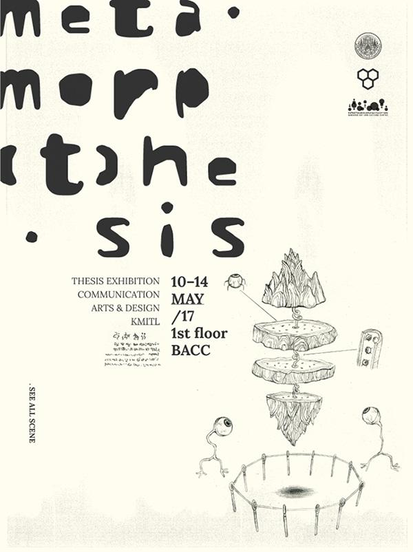 """นิทรรศการผลงานศิลปนิพนธ์ """"meta.morp-the.sis"""""""