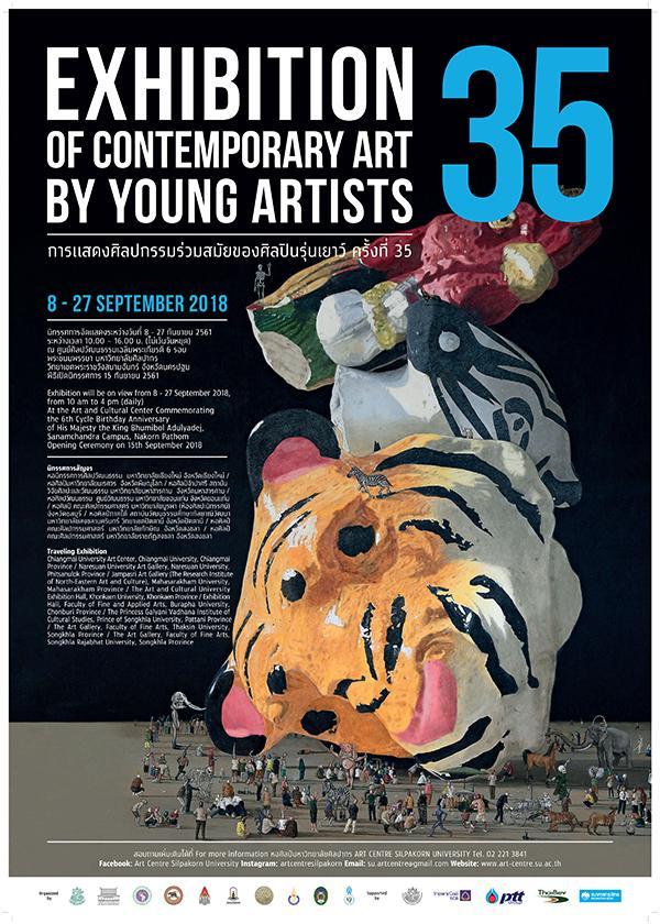 นิทรรศการการแสดงศิลปกรรมร่วมสมัยของศิลปินรุ่นเยาว์ ครั้งที่ 35 : THE 35th EXHIBITION OF CONTEMPORARY ART BY YOUNG ARTISTS