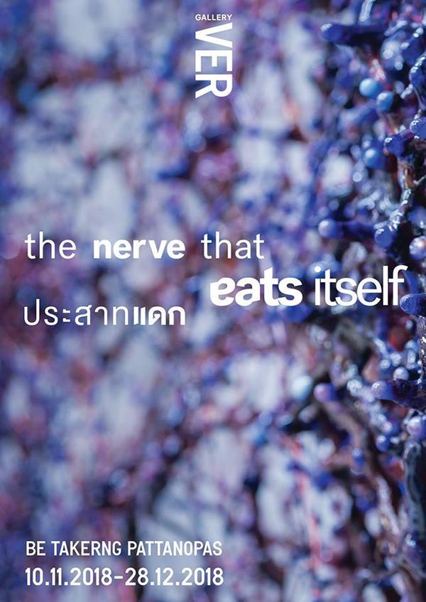 """นิทรรศการ """"ประสาทแดก :The Nerve that Eats Itself"""""""