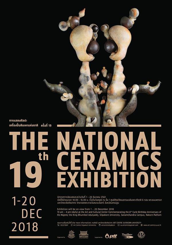 """นิทรรศการ """"การแสดงศิลปะเครื่องปั้นดินเผาแห่งชาติ ครั้งที่ 19 : THE 19th NATIONAL CERAMICS EXHIBITION"""""""