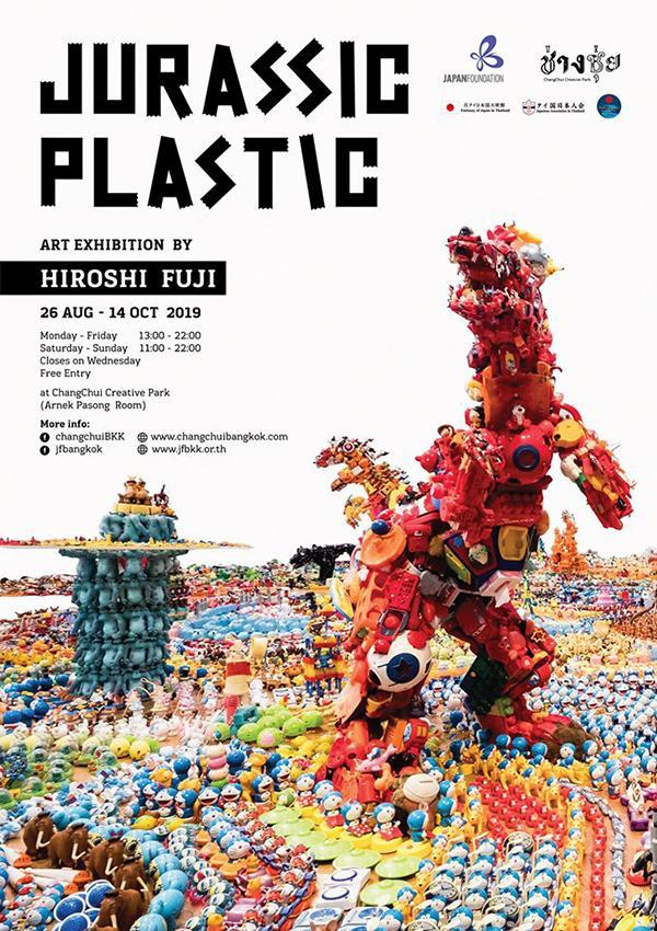 """นิทรรศการศิลปะ """"จูราสสิก พลาสติก : Jurassic Plastic"""""""