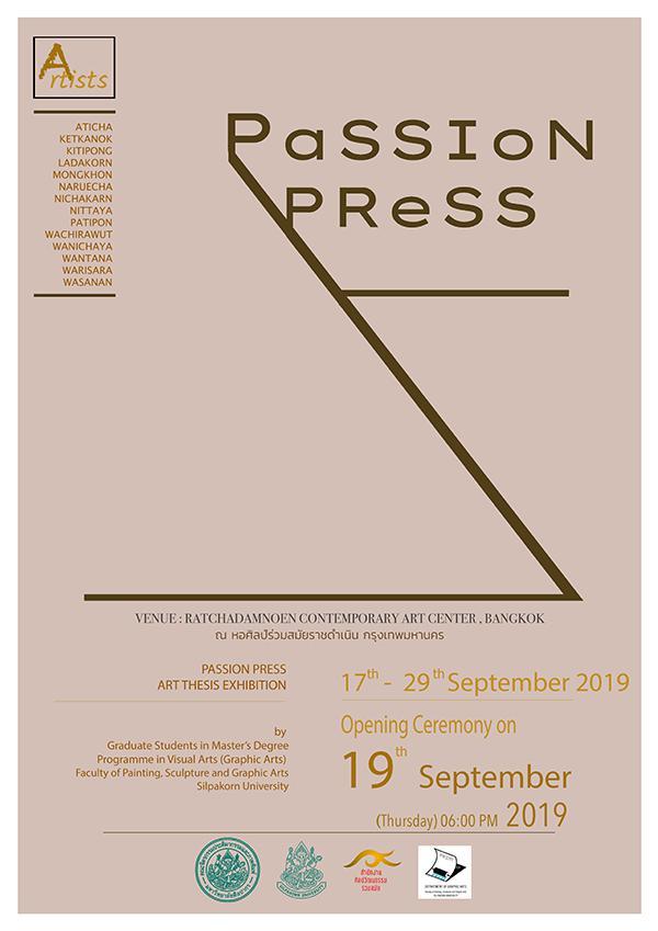 """นิทรรศการโครงการแสดงวิทยานิพนธ์ """"PASSION PRESS"""""""