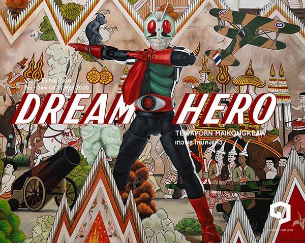 """นิทรรศการ """"Dream Hero"""""""