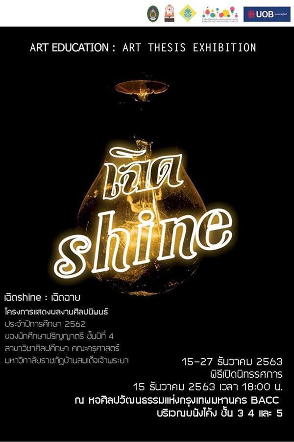"""นิทรรศการศิลปนิพนธ์ """"เฉิด Shine"""""""