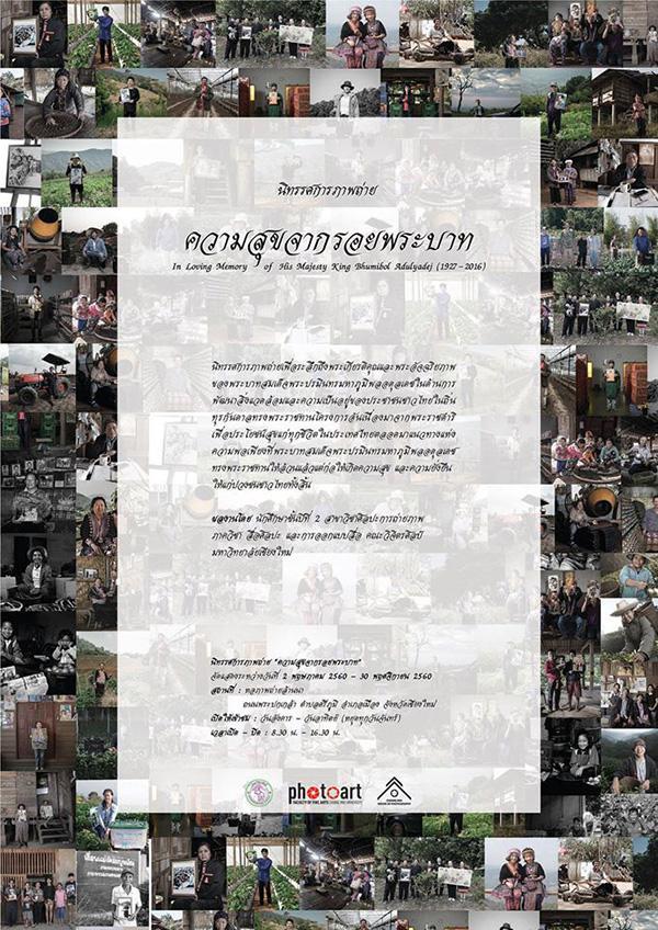 หอภาพล้านนา : Chiang Mai House of Photography