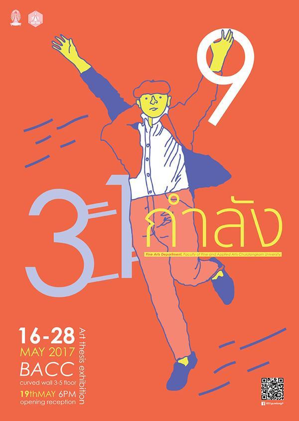 """นิทรรศการศิลปนิพนธ์ """"สามสิบเอ็ดกำลังก้าว : 31 Gumlung 9"""""""