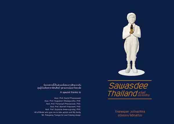 """นิทรรศการ """"สวัสดี ประเทศไทย : Sawasdee Thailand"""""""